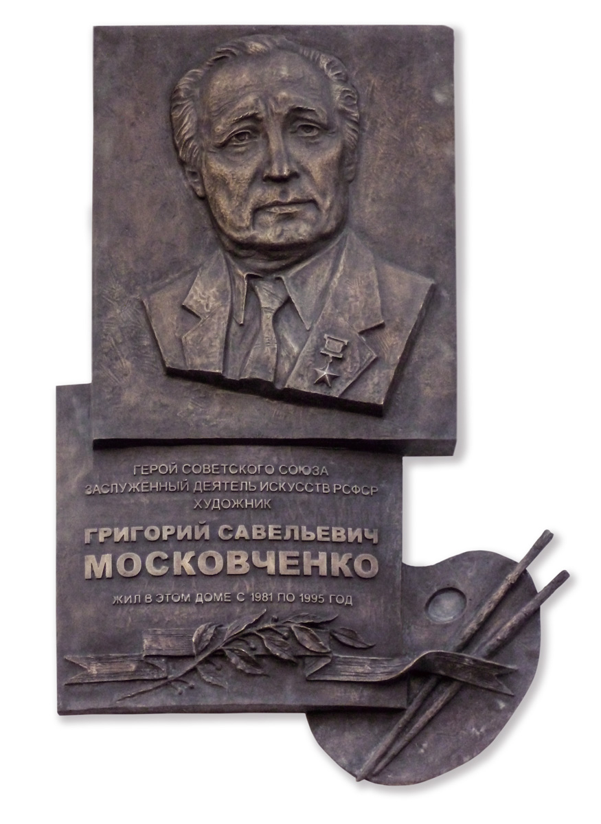 Plaque commémorative de Grigory Moskovtchénko