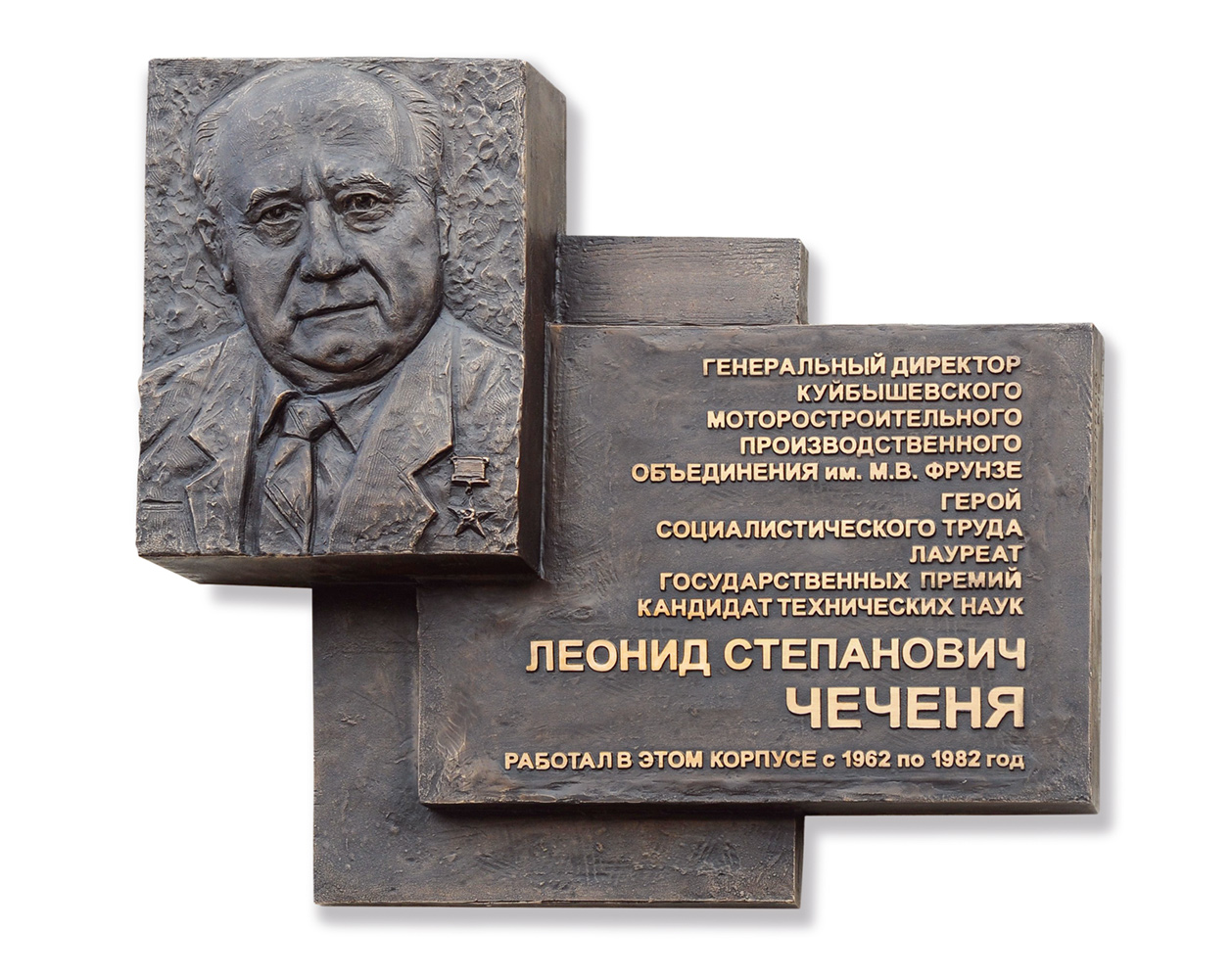Oleg Zakomorny. Memorial plaque to Leonid Chechenya
