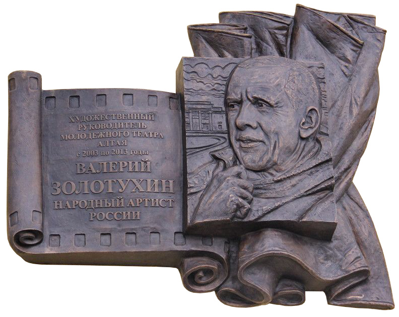 Memorial plate bearing the name of Valery Zolotukhin, People's Artist of Russia