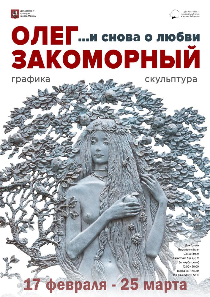 « Et, à nouveau, parlons amour » — Exposition personnelle d'Oleg Zakomorny