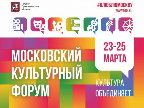 Московский культурный форум 2018