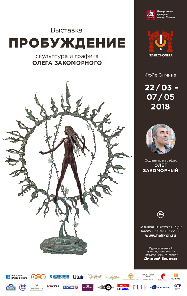 Poster of the exhibition in Helikon-Opera