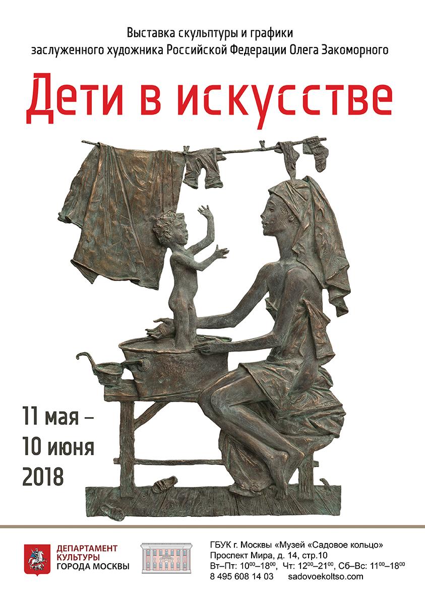Музей «Садовое кольцо»  проводит выставку графики и скульптуры Олега Закоморного с 11 мая по 10 июня 2018 года