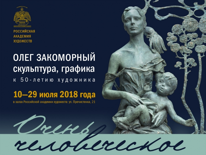 """All Too Human"" – Oleg Zakomorny's exhibition that coincides with the 50th anniversary of the artist"