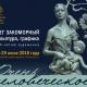«Очень человеческое» — выставка Олега Закоморного к 50-летию художника вРоссийской академии художеств с 10 по 29 июля 2018