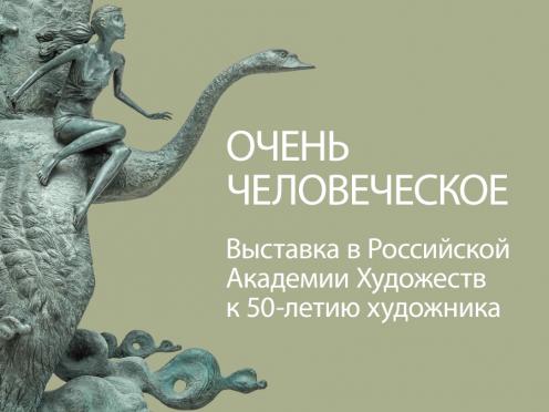 Видео выставки в Российской Академии Художеств к 50-летию художника