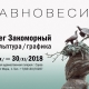 """Balance"" — exhibition of sculpture and graphics in Sarov"