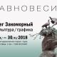 «Равновесие» — выставка скульптуры и графики Олега Закоморного в Сарове