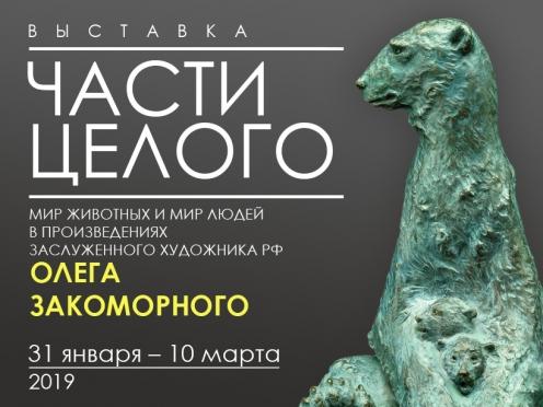 Государственный Дарвиновский музей приглашает на выставку  Олега Закоморного «Части целого» 31 января 2019