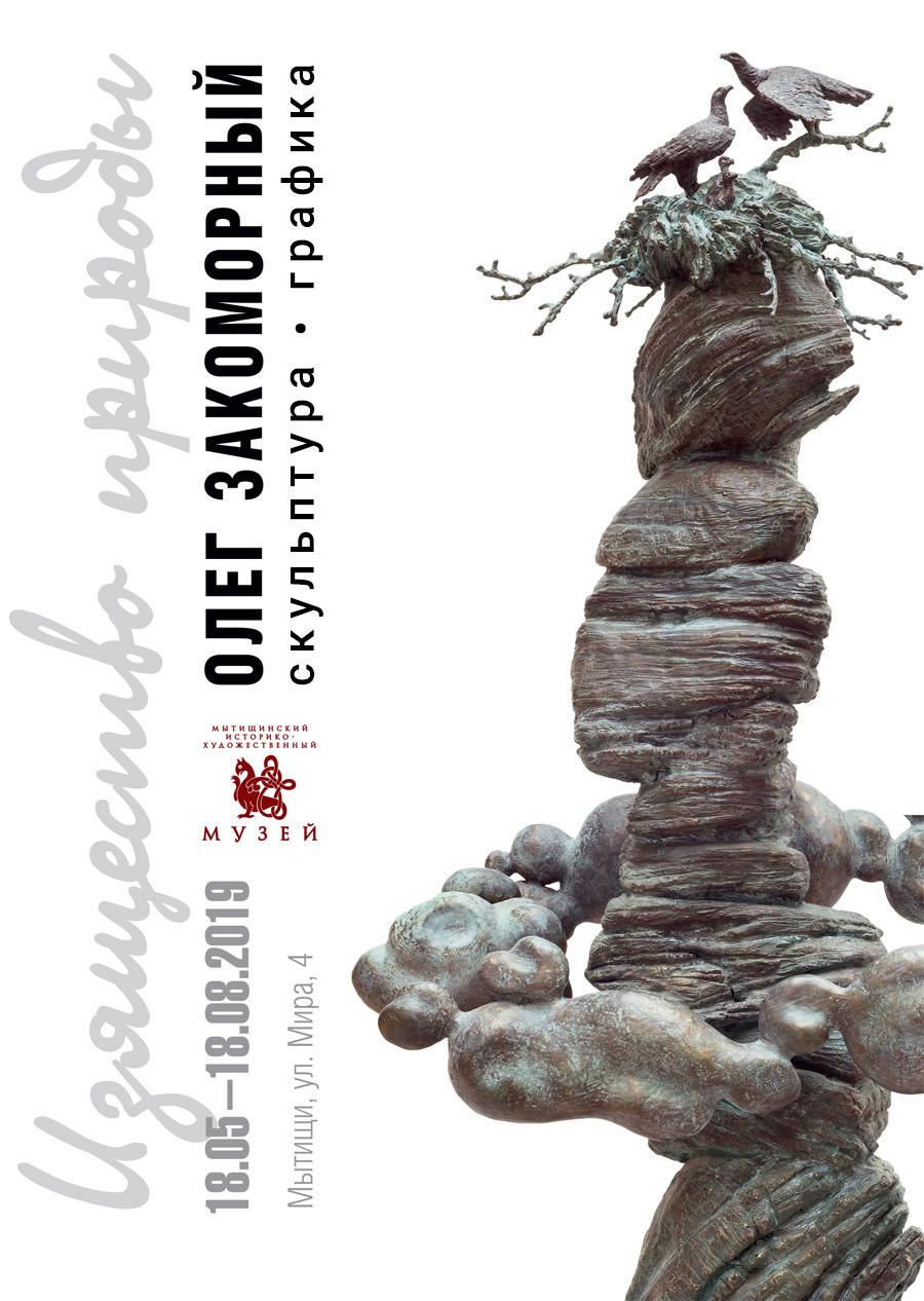 «Изящество природы» — выставка в Мытищинском историко-художественном музее с 18 мая по 18 августа 2019