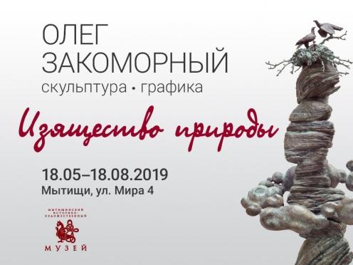 «Изящество природы» — выставка в Мытищинском историко-художественном музее, май-август 2019