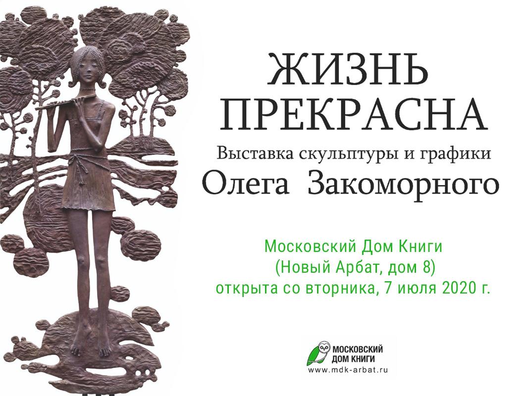 «Жизнь прекрасна» — выставка скульптуры и графики Олега Закоморного в Московском Доме Книге с 7 июля 2020