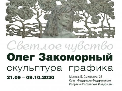 «Светлое чувство» — выставка скульптуры и графики в Совете Федерации