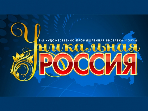 Художественно-промышленная выставка-форум «УНИКАЛЬНАЯ РОССИЯ». 28 января – 14 февраля 2021 года, Москва, Гостиный двор