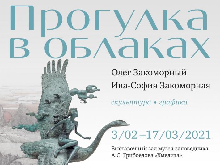 Выставка Олега и Ивы-Софии Закоморных «Прогулка в облаках»