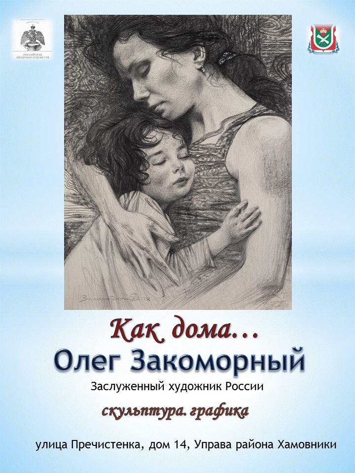 В Управе района Хамовники по адресу Пречистенка дом 14 открылась постоянная выставка скульптурных и графических работ Олега Закоморного.