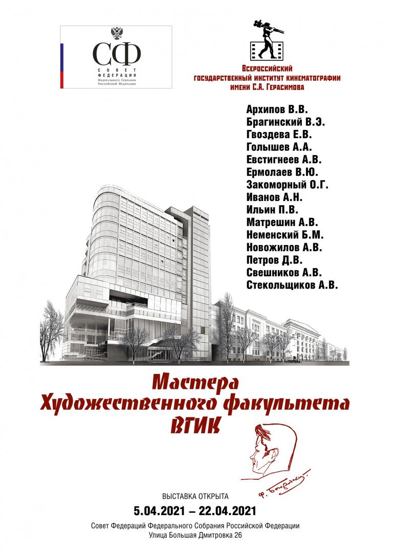 Мастера Художественного факультета ВГИК. Олег Закоморный участвует в выставке художников-преподавателей