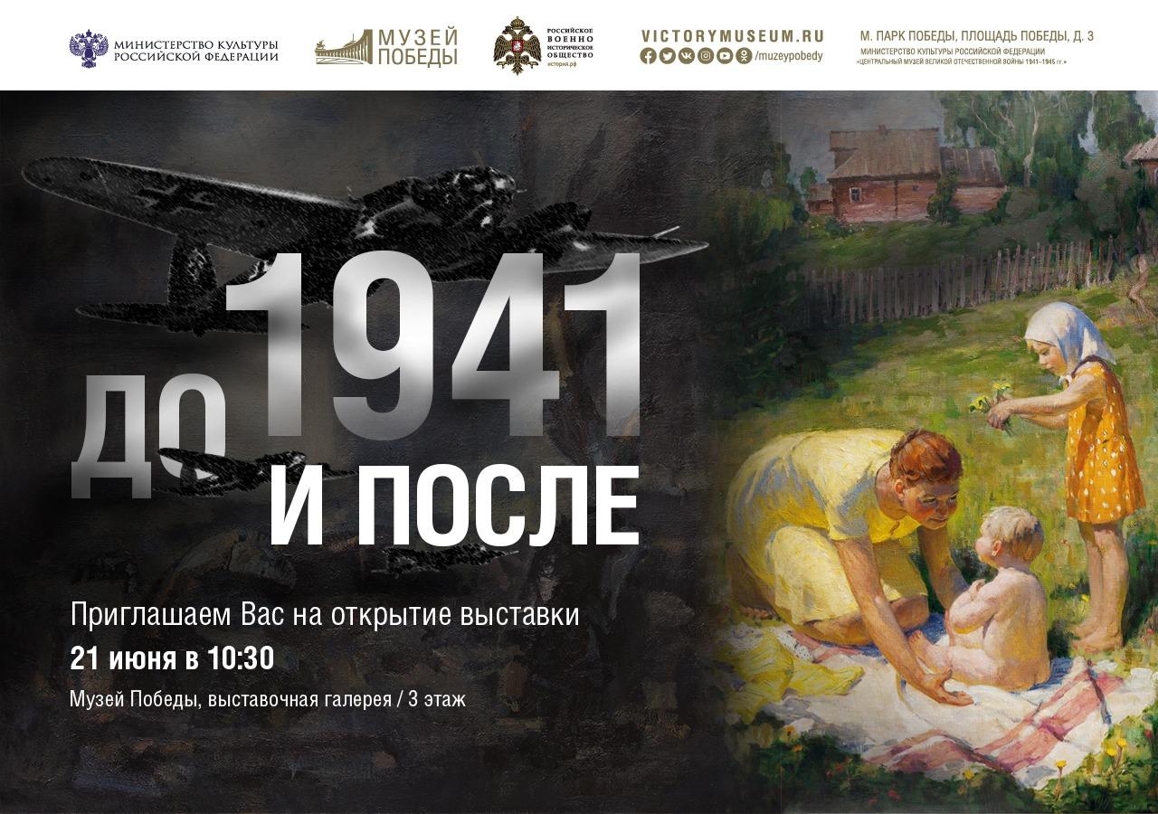 Выставка «Июнь 1941. До и после»